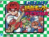 Go-Go! Nekketsu Hockey Club Slip-and-Slide Madness