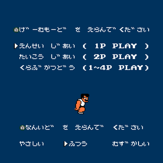 Mode select screen. Club Activiy allows up to four players.