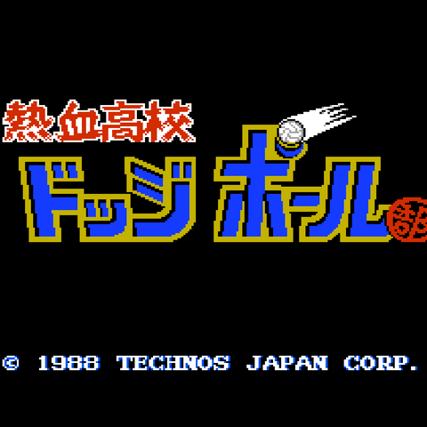 Japanese version title screen. It doesn't feature the characters shown in the arcade version.