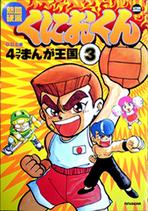 Nekketsu Kouha Kunio-kun 4-KMK 03