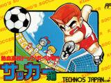 Nekketsu Kōkō Dodgeball Bu: Soccer Hen