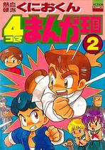 Nekketsu Kouha Kunio-kun 4-KMK 02