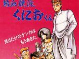 Nekketsu Renegade Kunio-kun