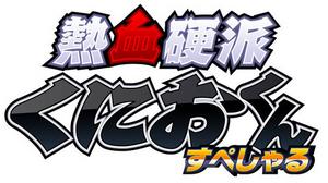 Kuniokun logo