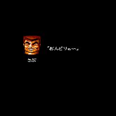<b>Sabu'</b>s quote after defeating <b>Kunio</b>.