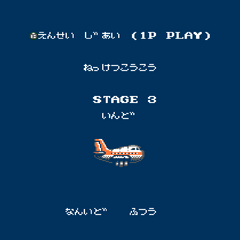 This screen in the Japanese version shows Nekketsu High School at the top. Below the stage is the country name (India) and below the plane is the current difficulty.