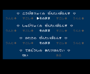 Jidaigeki nes options2
