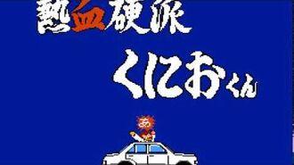 【FC】熱血硬派くにおくん LEVEL3 ステージ1【920kun】