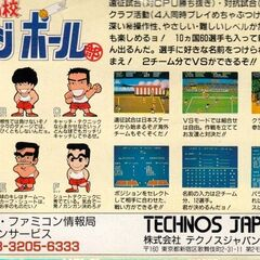 Back of the box of the Famicom version of <i>Nekketsu Kōkō Dodgeball Bu</i>.