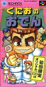 Kunio no Oden cover JP