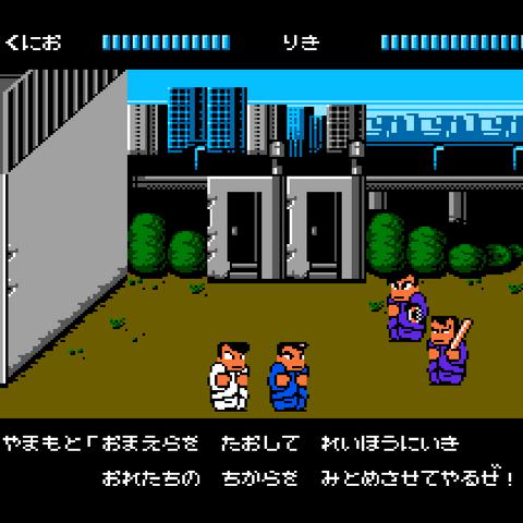 Kamijō (left) and Yamamoto ready to fight Kunio and Riki in <i>Downtown Nekketsu Monogatari</i>.