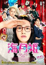 Kuragehime movie poster