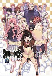 BlackGod-KuroKami-cast