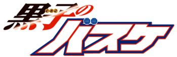 Kuroko no Basket logo