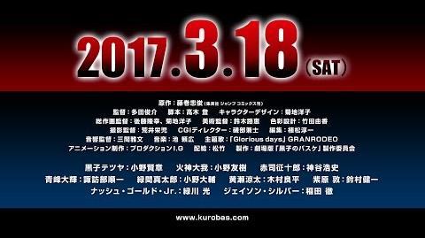 「劇場版 黒子のバスケ LAST GAME」特報