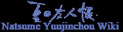 Natsume Wordmark