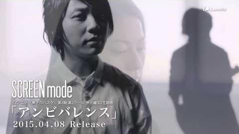 【SCREEN mode】TVアニメ『黒子のバスケ』第3期 第2クール 帝光編 ED主題歌「アンビバレンス」Music Video Short Ver