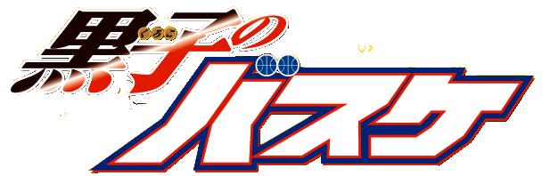Archivo:Kuroko no Basuke logo.png