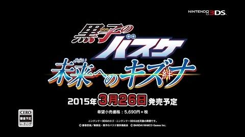 3DS「黒子のバスケ 未来へのキズナ」第1弾PV