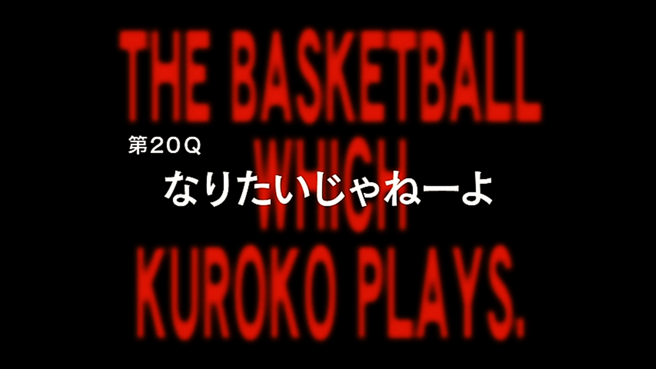 vers un nouveau d fi wiki kuroko 39 s basket fandom powered by wikia. Black Bedroom Furniture Sets. Home Design Ideas