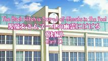 Kuromajo3 ep24 episodetitle