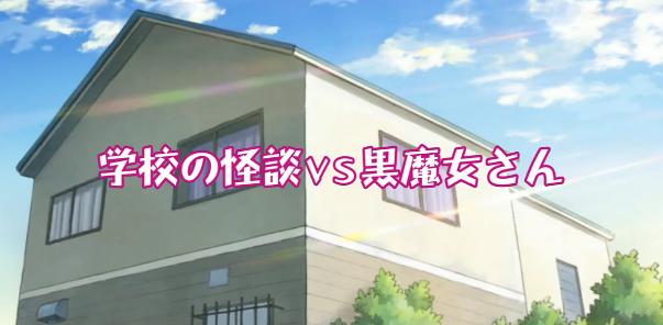 Kuromajo episode 1 opening