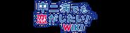 w:c:chuunibyou-demo-koi-ga-shitai