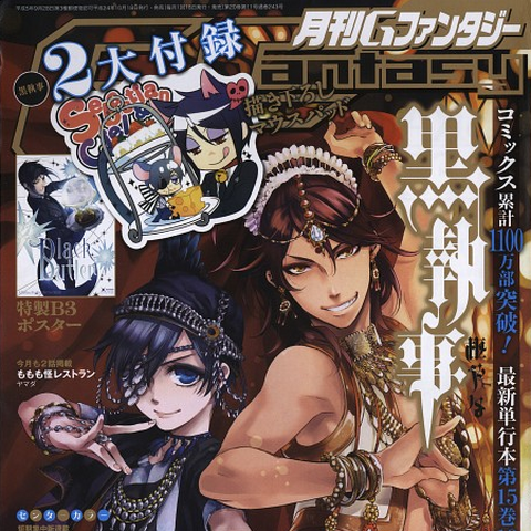 Ciel, on the cover of <a href=