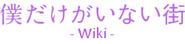 w:c:bokumachi