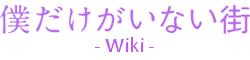 Boku Dake ga Inai Machi Wiki