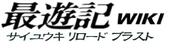 w:c:saiyuki