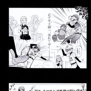 In the extras of Volume 14.