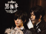Kuroshitsuji El Musical: Ese Mayordomo, Amistoso
