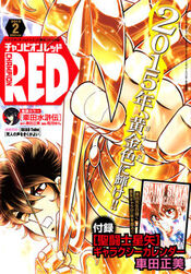 Champion Red 2015-02