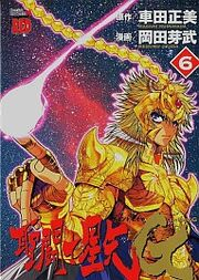 Saint Seiya Episode.G Limited Vol 6
