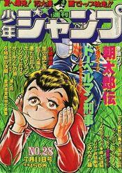 Weekly Shonen Jump 1977-28