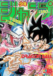 Weekly Shonen Jump 1990-18