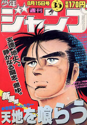 Weekly Shonen Jump 1983-35