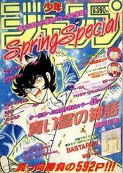 Weekly Shonen Jump 1991 Spring Special