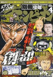 Bessatsu Shōnen Champion 2013-04
