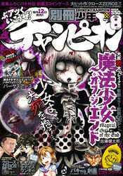 Bessatsu Shōnen Champion 2013-08