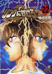 Ring ni Kakero 2 Vol 22