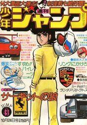 Weekly Shonen Jump 1977-43
