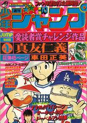 Weekly Shonen Jump 1978-10