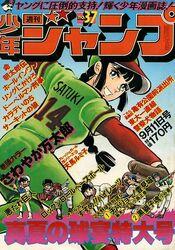 Weekly Shonen Jump 1978-37
