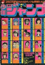 Weekly Shonen Jump 1978-47