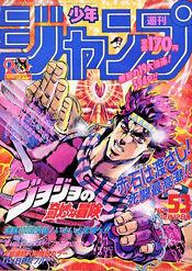 Weekly Shonen Jump 1988-53