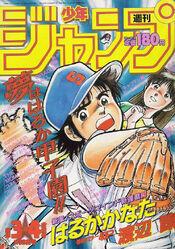 Weekly Shonen Jump 1988-03-04