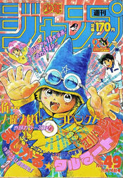 Weekly Shonen Jump 1988-49