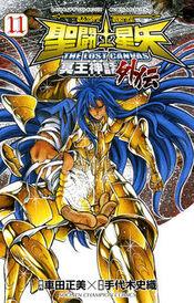 Saint Seiya Lost Canvas Gaiden Vol 11